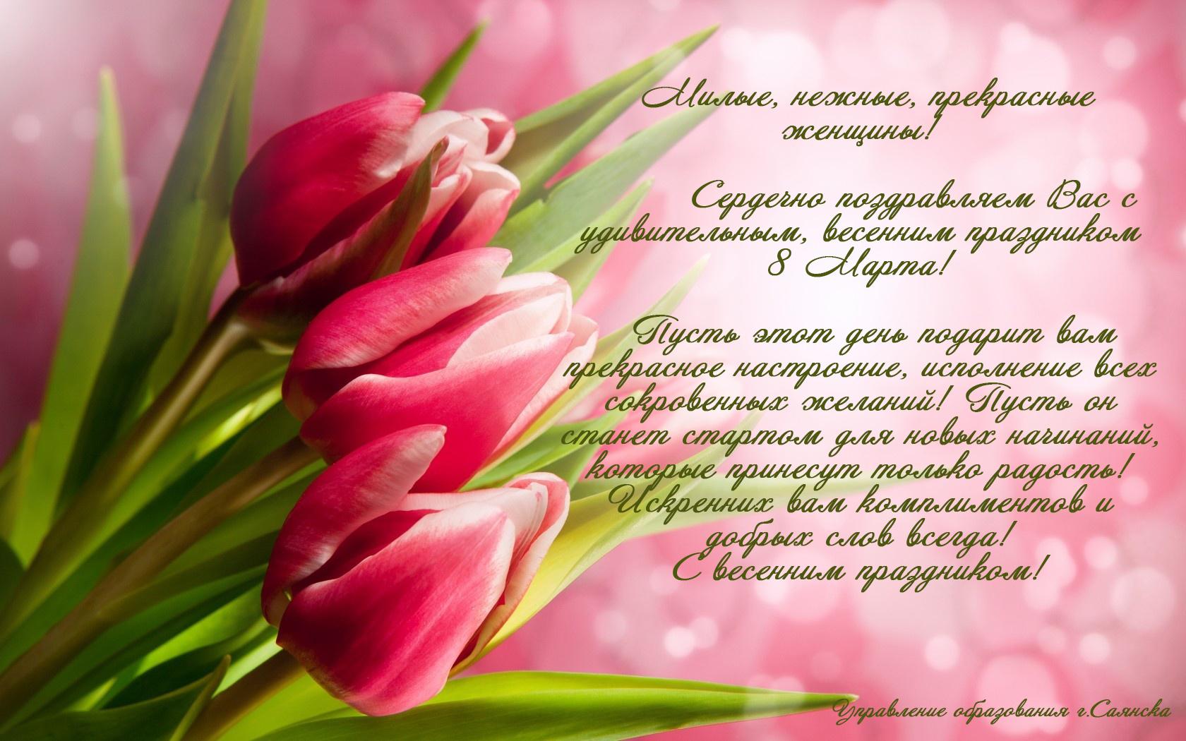 Фото поздравление с 8 марта от женщины женщине